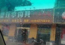 望江亭鱼具店
